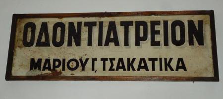 ΟΔΟΝΤΙΑΤΡΕΙΟ ΜΑΡΙΟΥ ΤΣΑΚΑΤΙΚΑ
