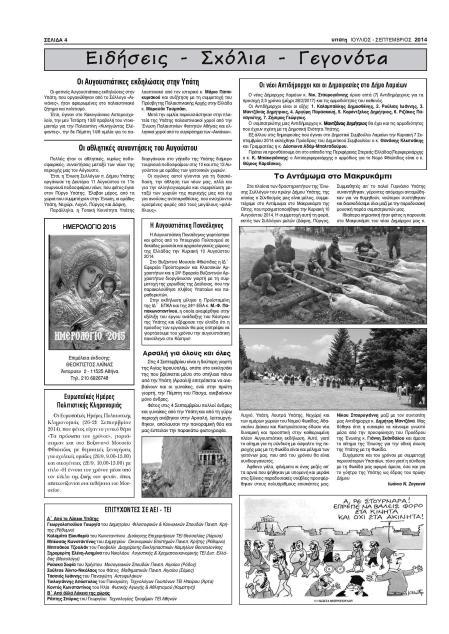 Εφημερίδα Υπάτη-page-004